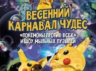 Kindershow: Pokemony gegen Alle
